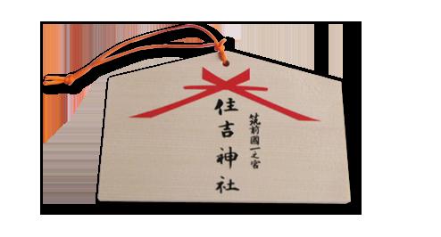 住吉神社  絵馬